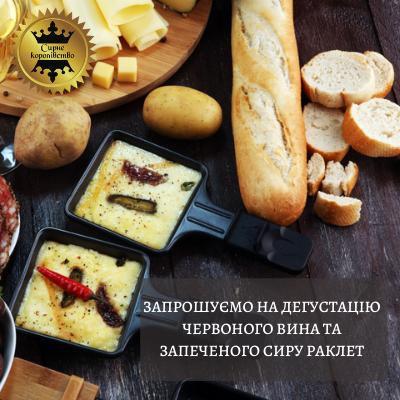 Дегустация красного вина и запеченного сыра Раклет в Днепре