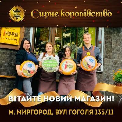 Новый магазин в городе Миргород!