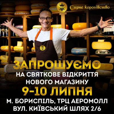 Торжественное открытие нового магазина в Борисполе!