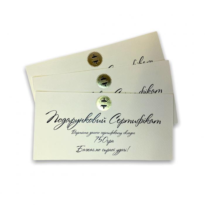 Подарочный сертификат на 750 грн