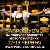 Праздничное открытие нового магазина в Днепре!