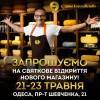 """Приглашаем на торжественное открытие нового магазина """"Сырное королевство"""" в Одессе!"""