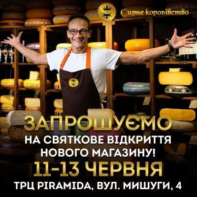 Сырная семья Киева продолжает расти!