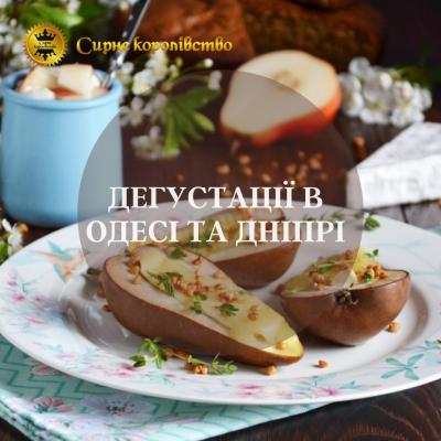 Дегустации в Одессе и Днепре