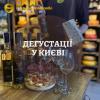 Дегустации в Киеве