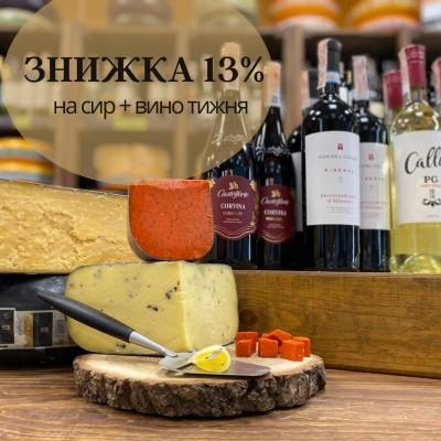 13% discount on cheese and wine of the week!