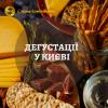 Киев, приглашаем на этой неделе на вкусные дегустации