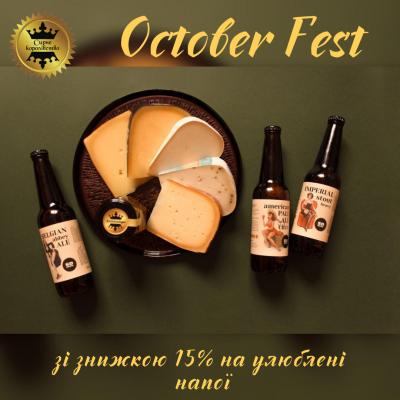 Octoberfest в Сырном королевстве!